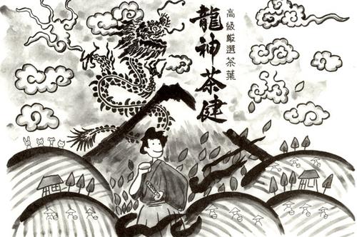 高級茶をギフトや贈り物 ご贈答に 龍神茶健