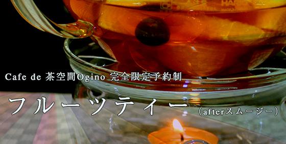 Cafe de 茶空間Ogino 完全限定予約制フルーツティー(afterスムージー)
