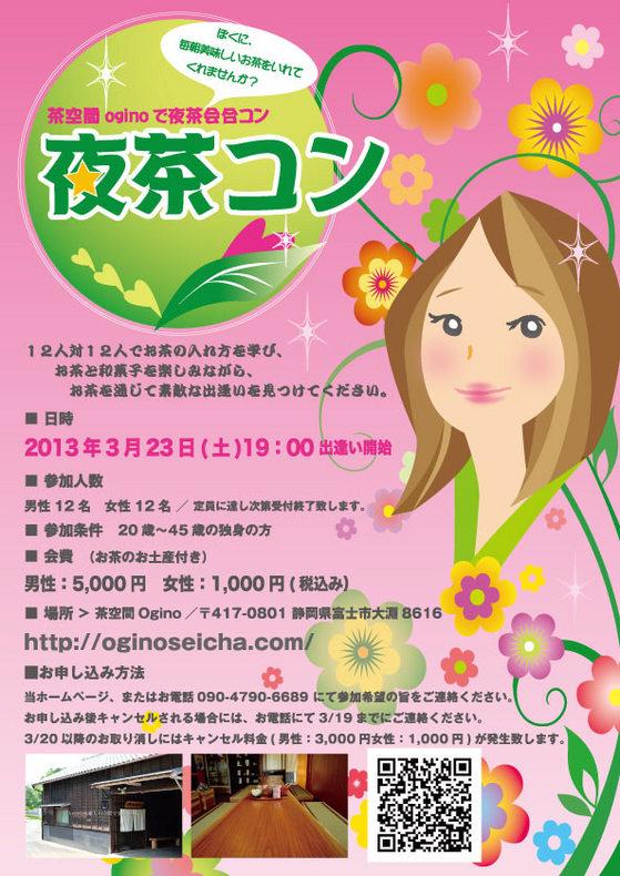 茶空間Oginoで夜茶会合コン ~  第2回 春の「夜茶コン」2013年3月23日(土)に開催決定!!
