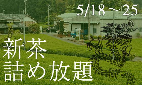 新茶季節限定 お茶詰め放題2013開催のお知らせ