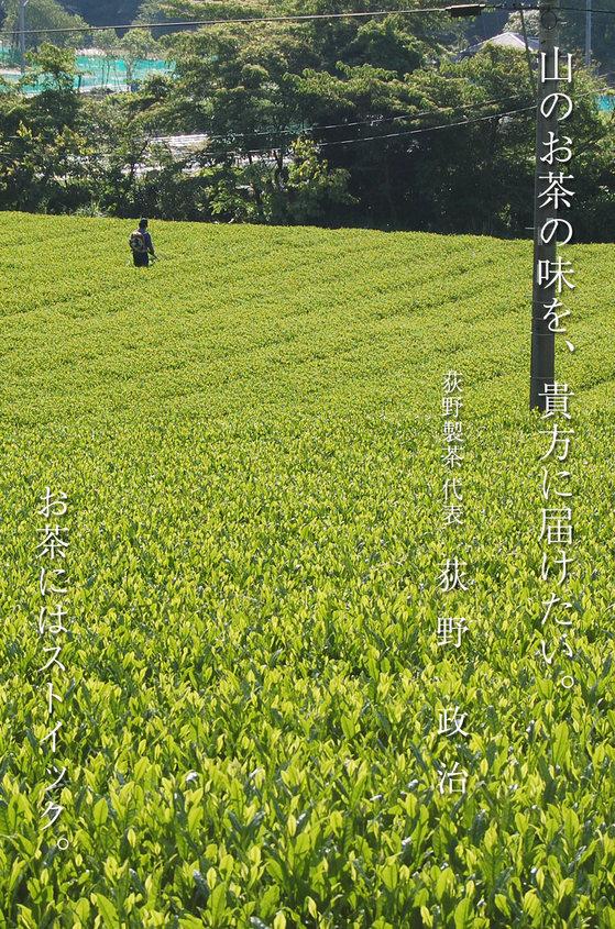 荻野製茶 代表 荻野政治