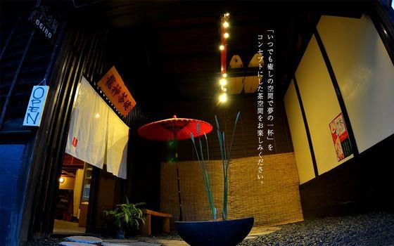 茶空間Ogino