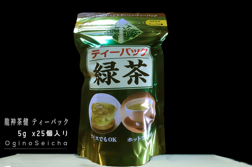 龍神茶健ティーバッグ【かぶせ茶粉末と棒茶入り】5g×25個入