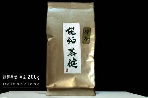 龍神茶健 棒茶  味にこだわる茶通な方に。