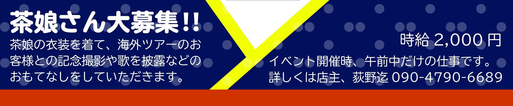 【お茶摘みイベントのお手伝いです】茶娘さん大募集!!