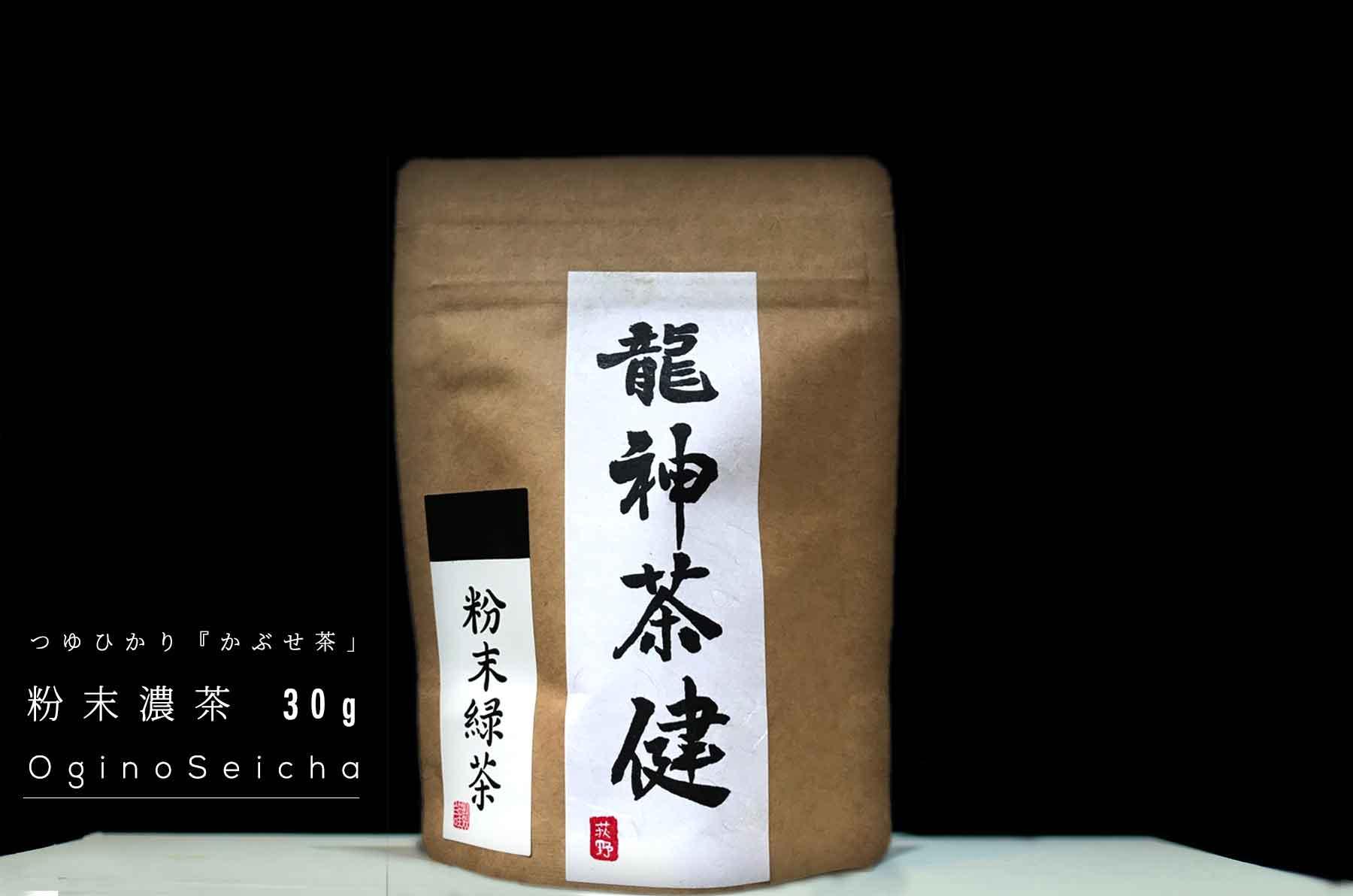 かぶせ茶の粉末緑茶 30g 茶葉をそのまま粉砕!