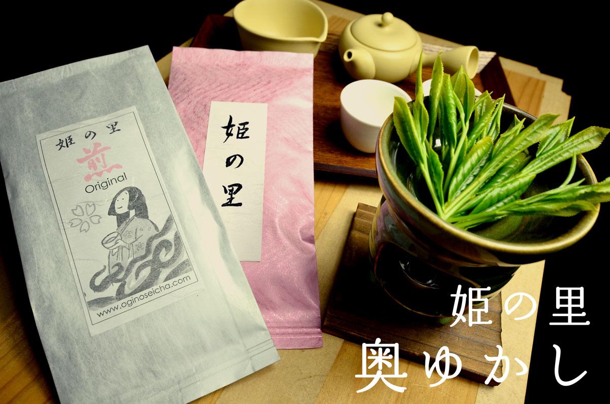 姫の里 奥ゆかし煎茶(新茶) 初摘の旨み・風味・甘味