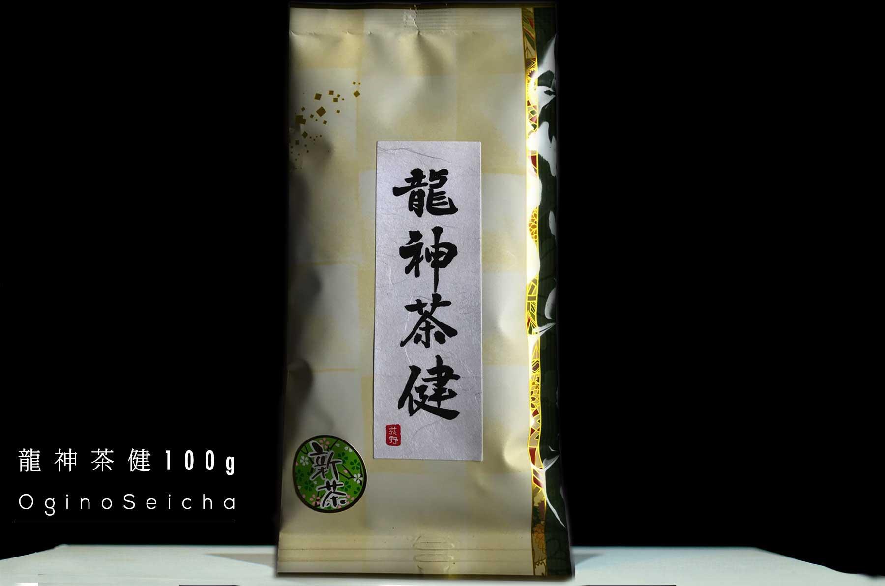龍神茶健 煎茶