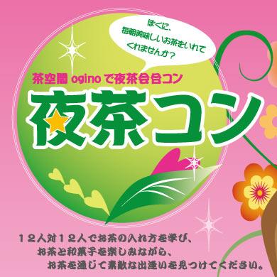 秋の「夜茶コン」2013年10月26日(土)に開催決定!!