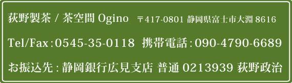 荻野製茶 / 茶空間Ogino
